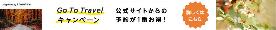 Go Toトラベルキャンペーン